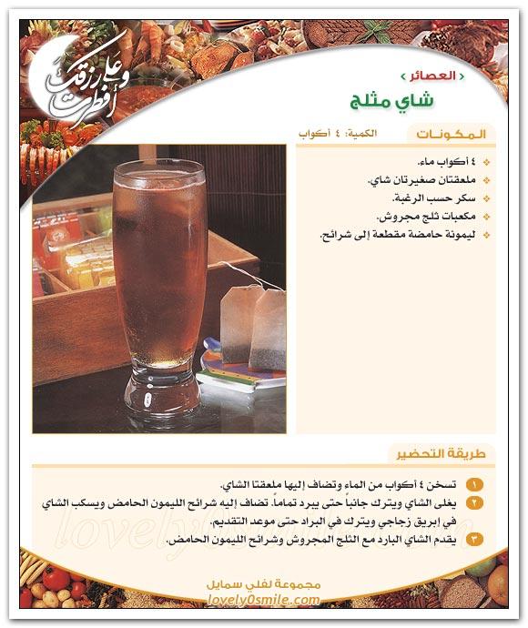 مقبلات منوعه شوربات عصيرات بالصور Ara-036