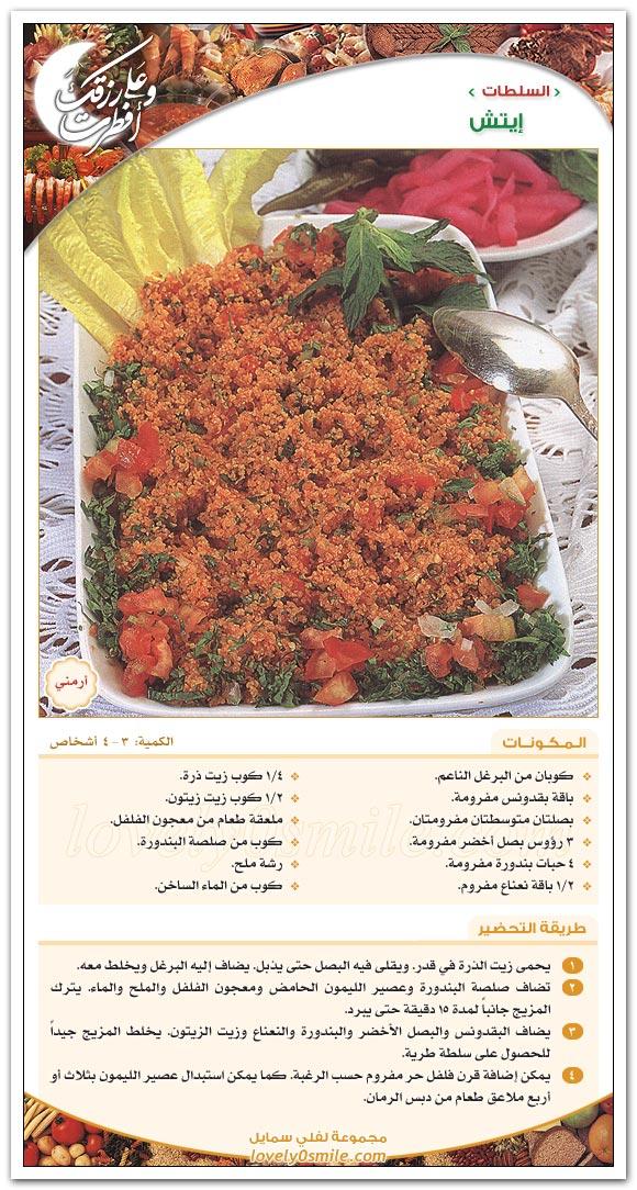 مقبلات منوعه شوربات عصيرات بالصور Ara-039