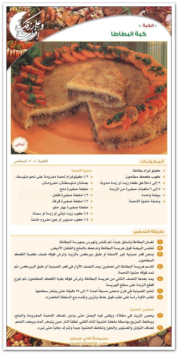 مقبلات منوعه شوربات عصيرات بالصور Ara-041
