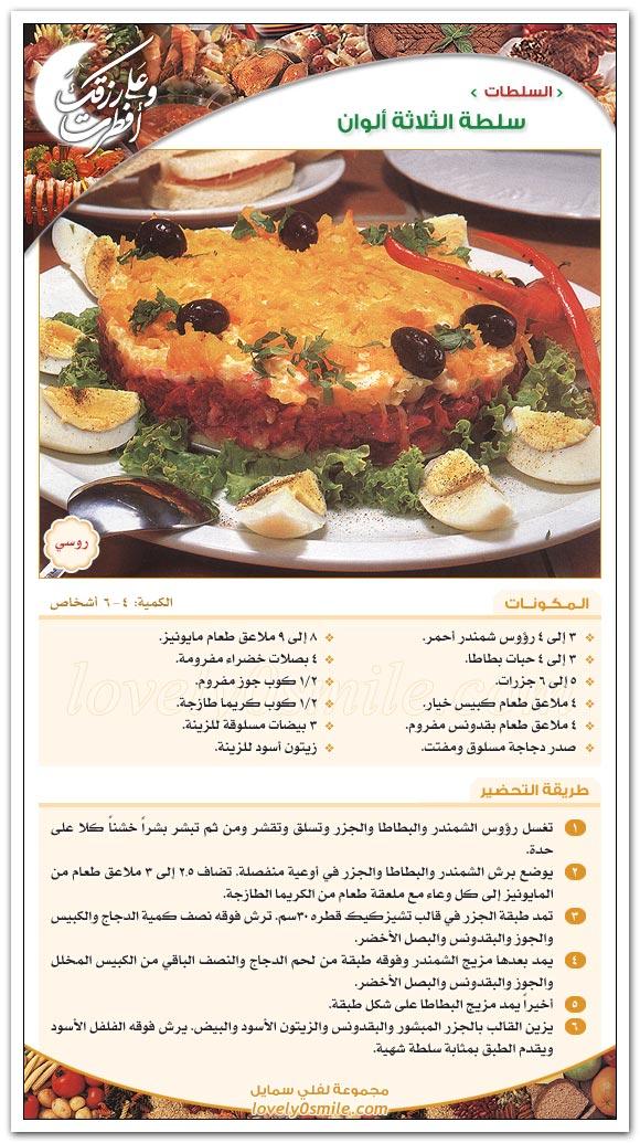 مقبلات منوعه شوربات عصيرات بالصور Ara-045
