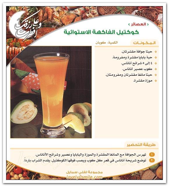 مقبلات منوعه شوربات عصيرات بالصور Ara-048