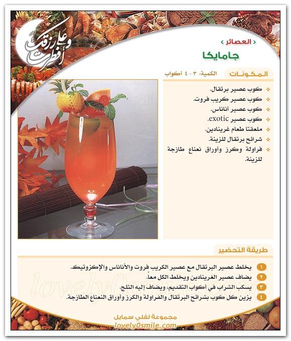 مقبلات منوعه شوربات عصيرات بالصور Ara-054