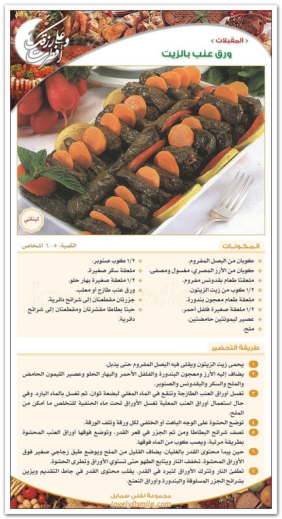 مقبلات منوعه شوربات عصيرات بالصور Ara-055