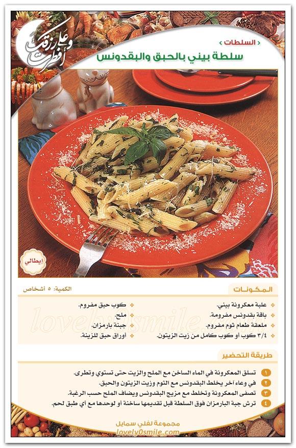 مقبلات منوعه شوربات عصيرات بالصور Ara-057