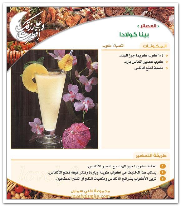 مقبلات منوعه شوربات عصيرات بالصور Ara-060