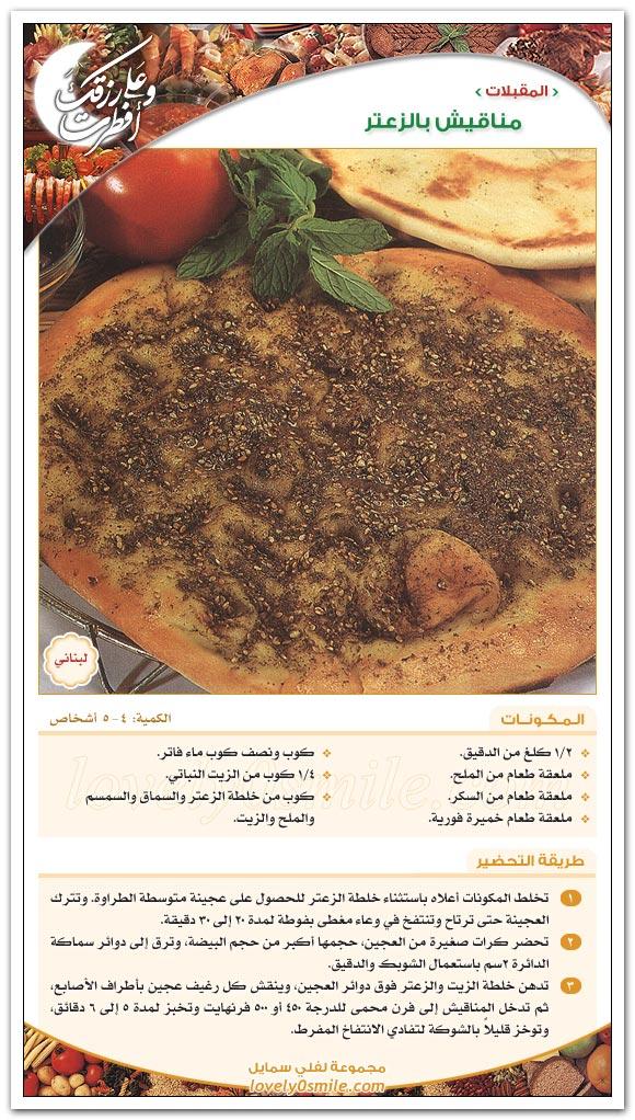 من أطايب رمضان ... Ara-067
