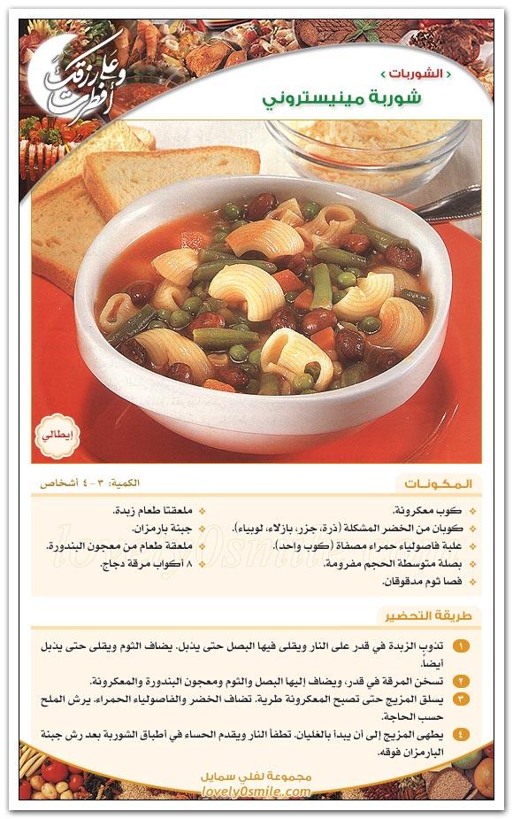 من أطايب رمضان ... Ara-068
