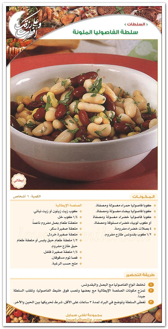 من أطايب رمضان ... Ara-069