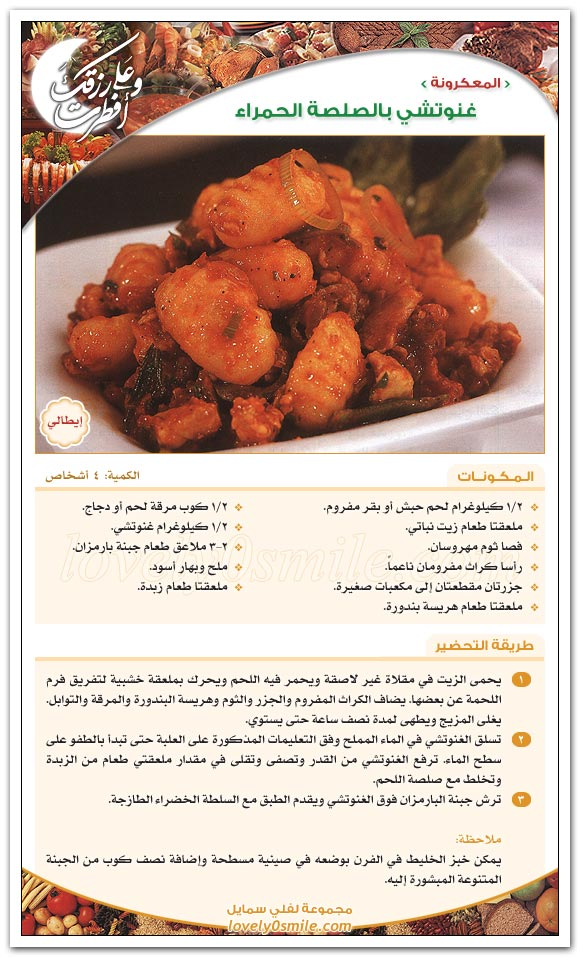 من أطايب رمضان ... Ara-070