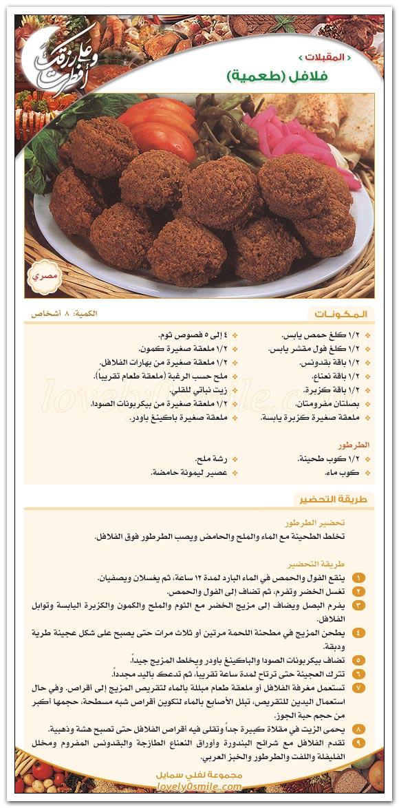 أكلات رمضانيـه Ara-131