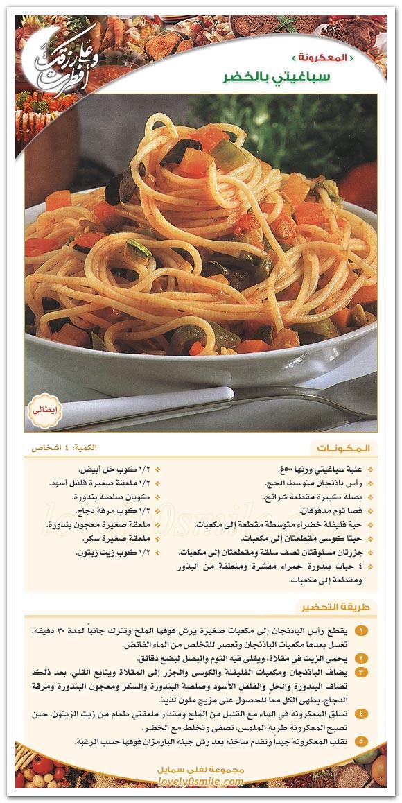أكلات رمضانيـه Ara-134