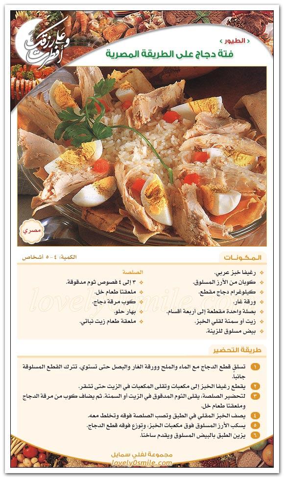 أكلات رمضانيـه Ara-135