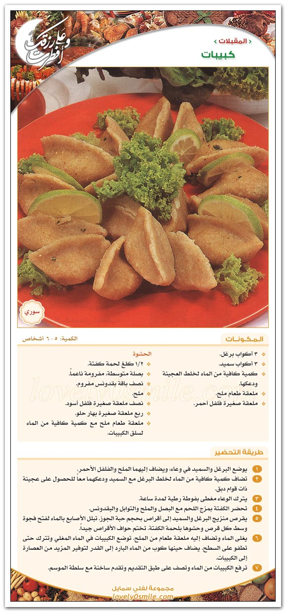 اجمل الطبخات العالمية واروعها تجدها هنا بالوصف والصور Ara-136