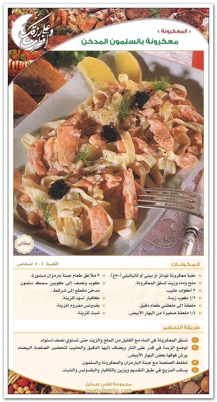 أكلات رمضانيـه Ara-139