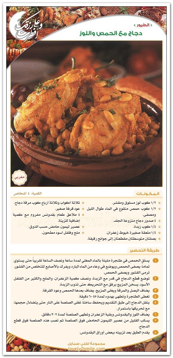 أكلات رمضانيـه Ara-140