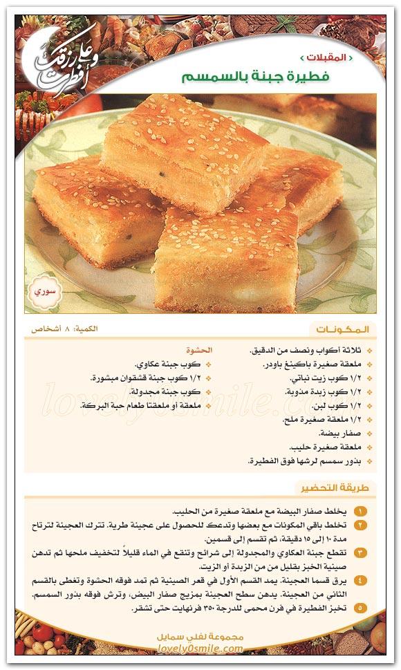 أكلات رمضانيـه Ara-141