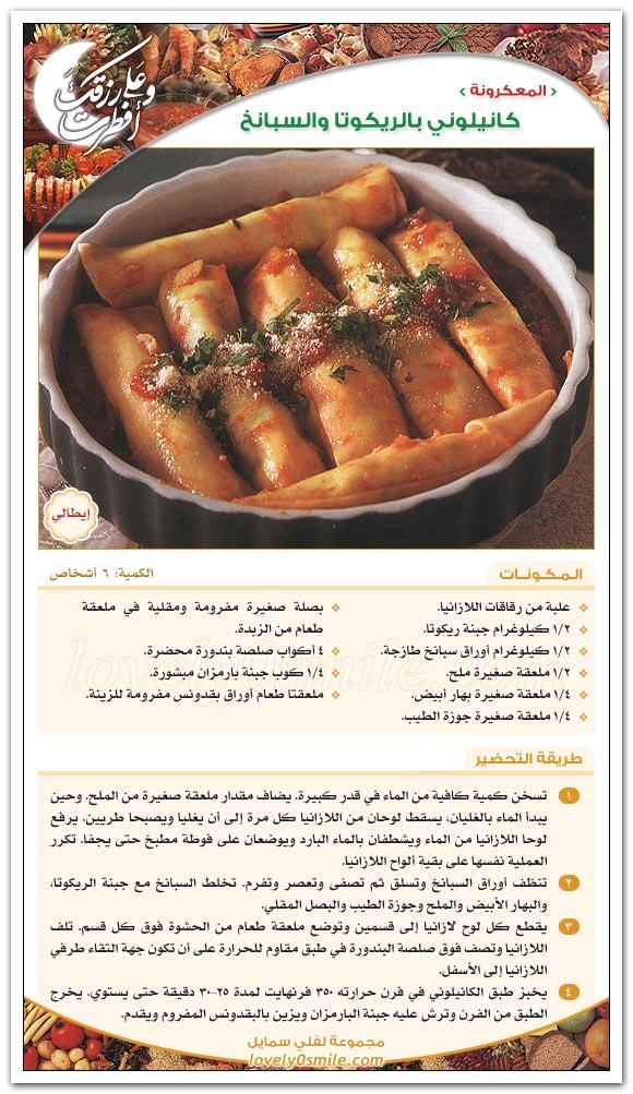 أكلات رمضانيـه Ara-144