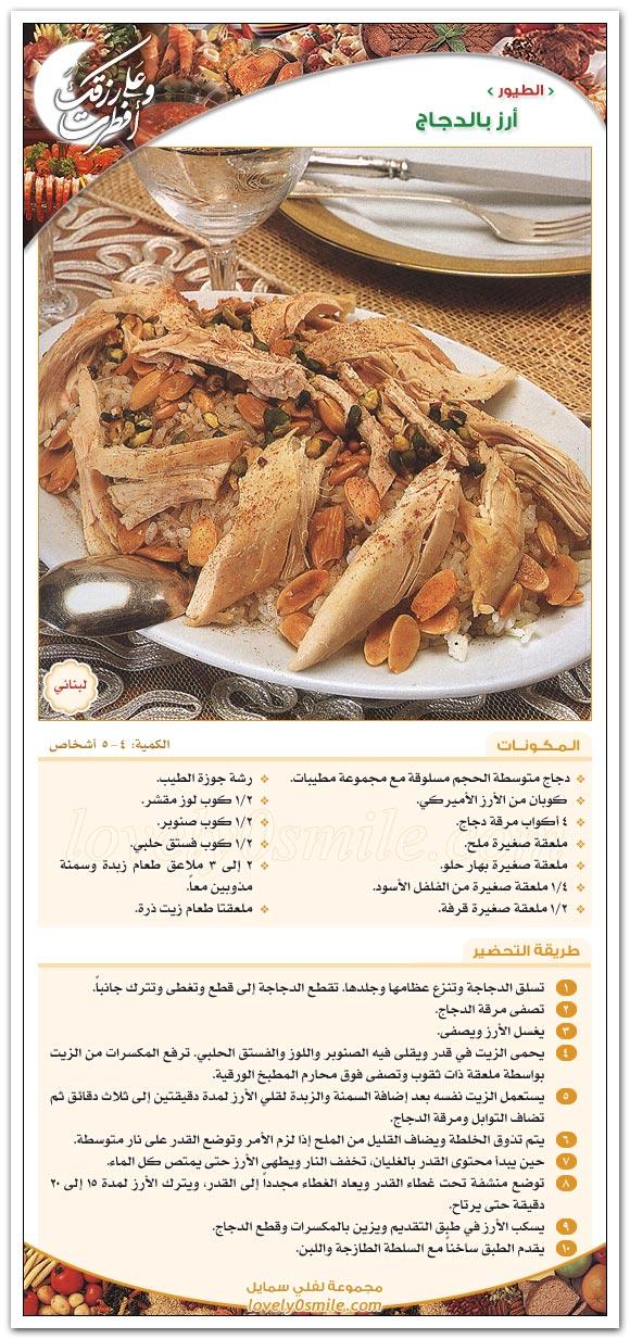 أكلات رمضانيـه Ara-145