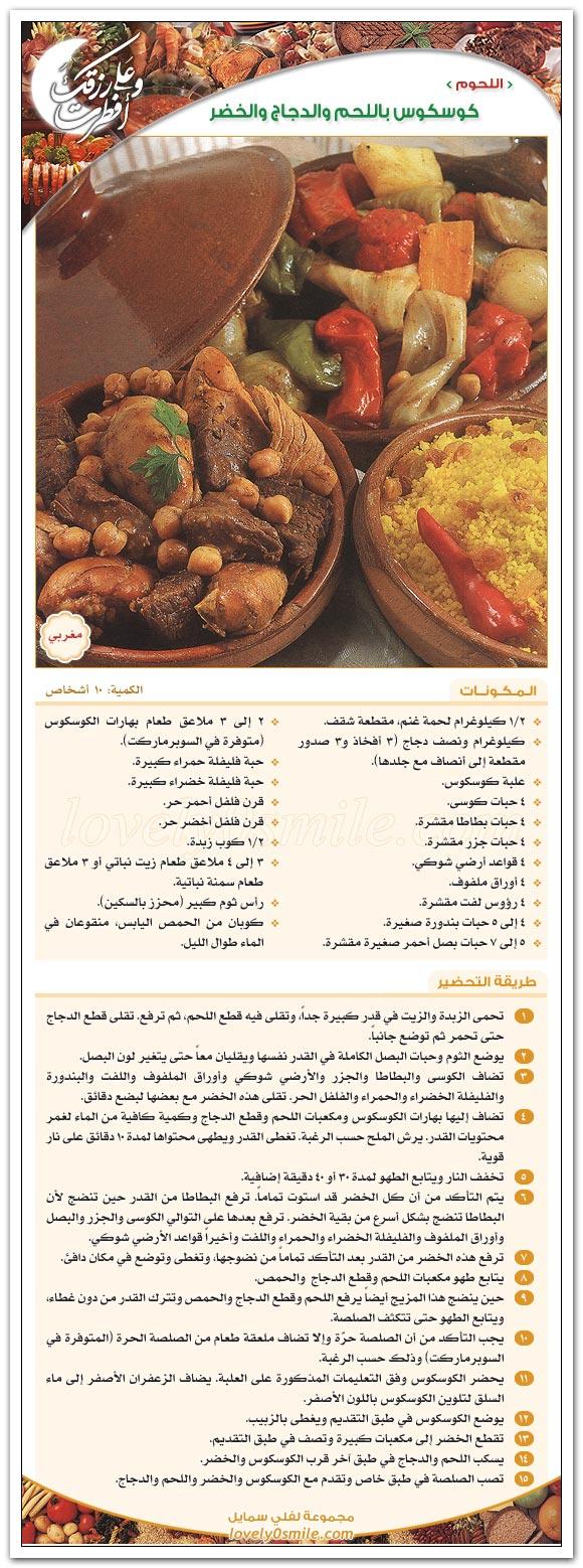 أكلات رمضانيـه Ara-150