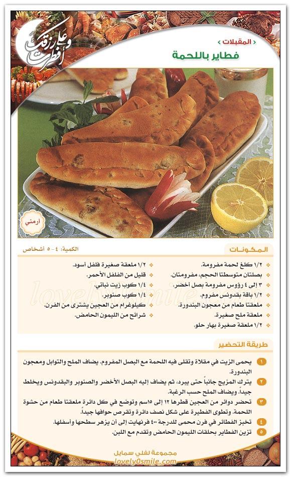 اجمل الطبخات العالمية واروعها تجدها هنا بالوصف والصور Ara-151