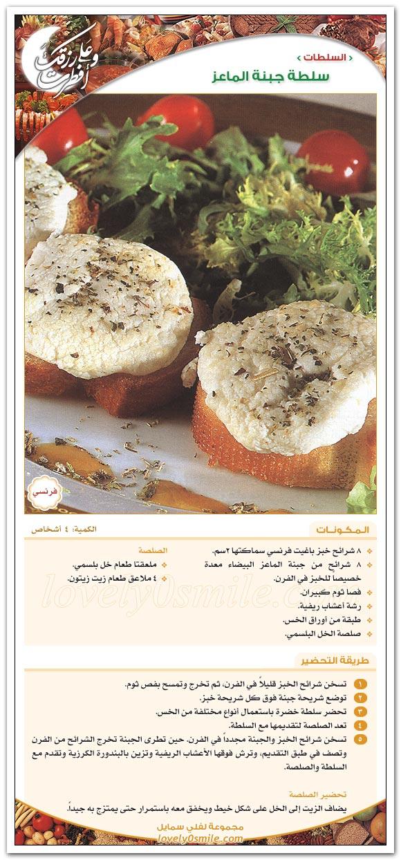 اجمل الطبخات العالمية واروعها تجدها هنا بالوصف والصور Ara-153