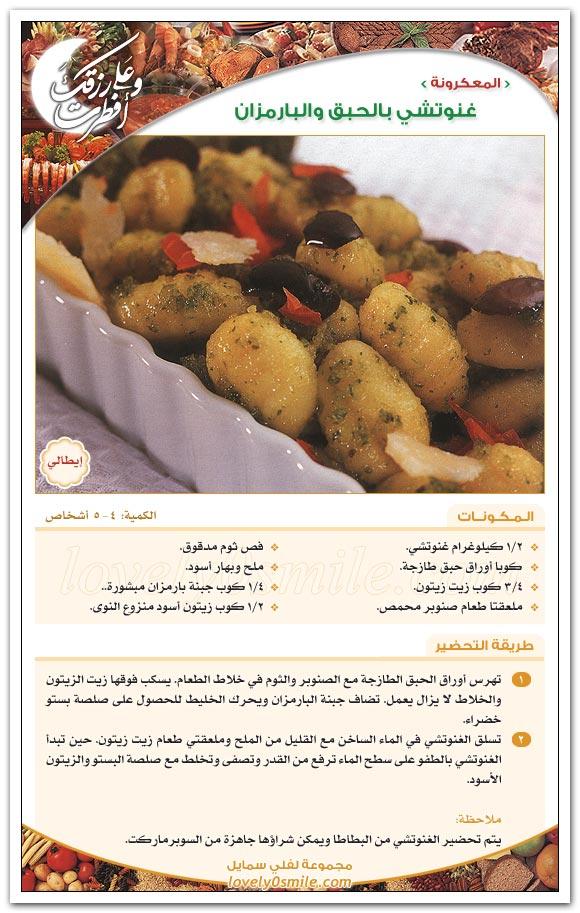 طبخات إيطالية خاصة للرجيم بالصور Ara-154