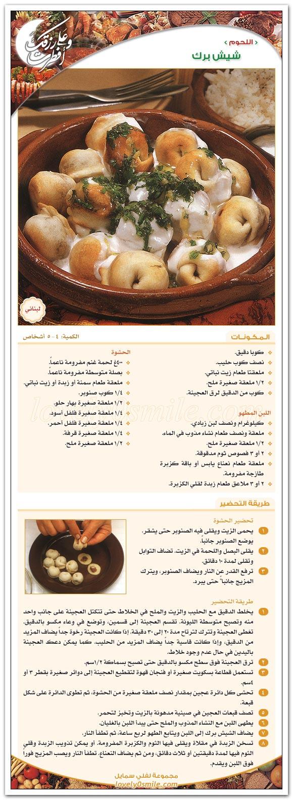 اجمل الطبخات العالمية واروعها تجدها هنا بالوصف والصور Ara-155