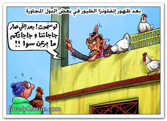 كاريكاتير مضحك - صفحة 15 218