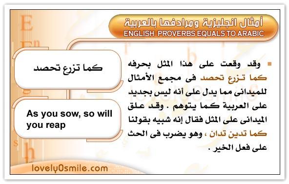 أمثال انجليزية مع مرادفها بالعربية  Pv-001