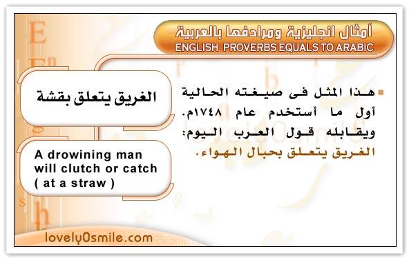أمثال انجليزية مع مرادفها بالعربية  Pv-005