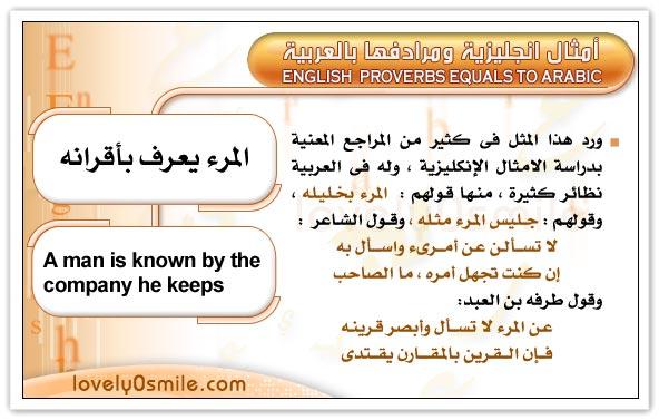 أمثال انجليزية مع مرادفها بالعربية  Pv-007
