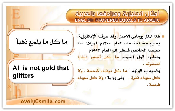 أمثال انجليزية مع مرادفها بالعربية  Pv-008