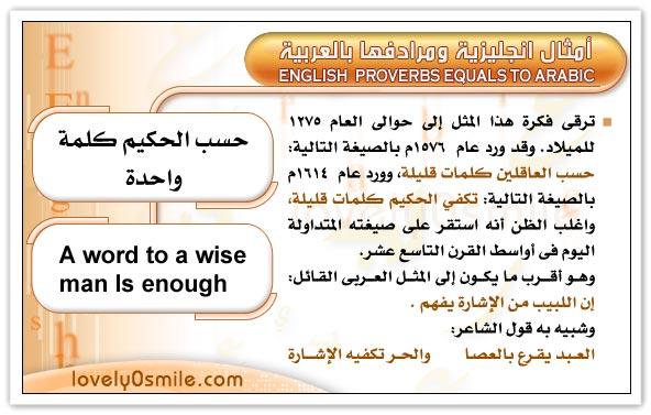أمثال انجليزية مع مرادفها بالعربية  Pv-009