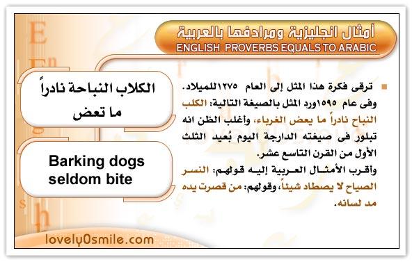 أمثال انجليزية مع مرادفها بالعربية  Pv-010