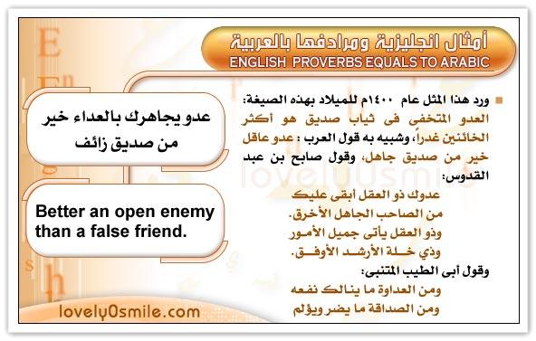 أمثال انجليزية مع مرادفها بالعربية  Pv-013