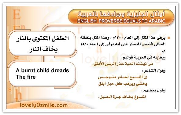أمثال انجليزية مع مرادفها بالعربية  Pv-015