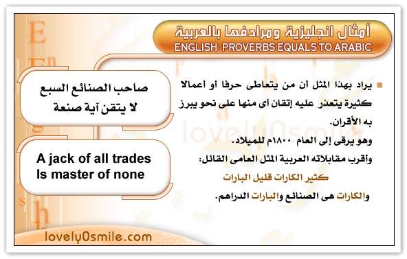 أمثال انجليزية مع مرادفها بالعربية  Pv-018