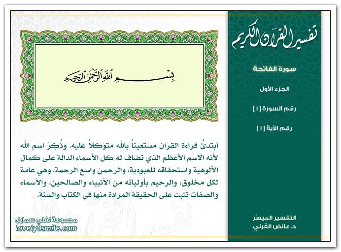 منتديات شباب جيجل - البوابة Tafseer-001-001