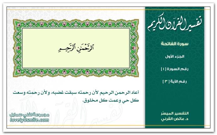 منتديات شباب جيجل - البوابة Tafseer-001-003