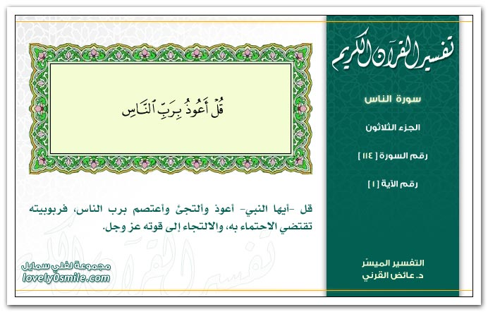 تفسير سورة الناس Tafseer-114-001