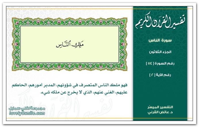 تفسير سورة الناس Tafseer-114-002