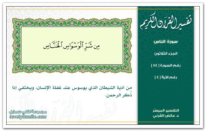 تفسير سورة الناس Tafseer-114-004