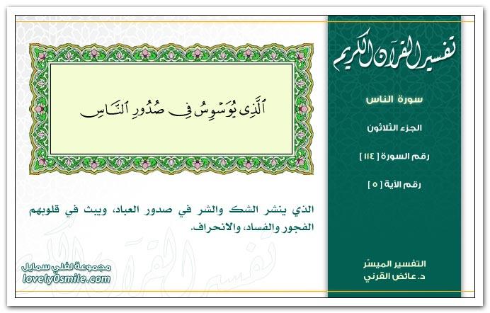 تفسير سورة الناس Tafseer-114-005