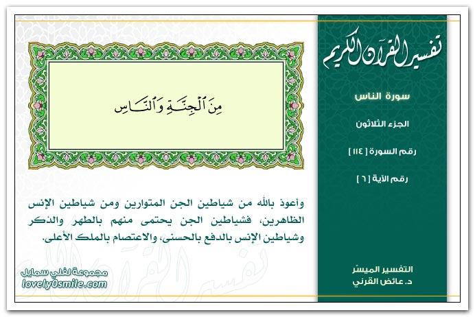 تفسير سورة الناس Tafseer-114-006