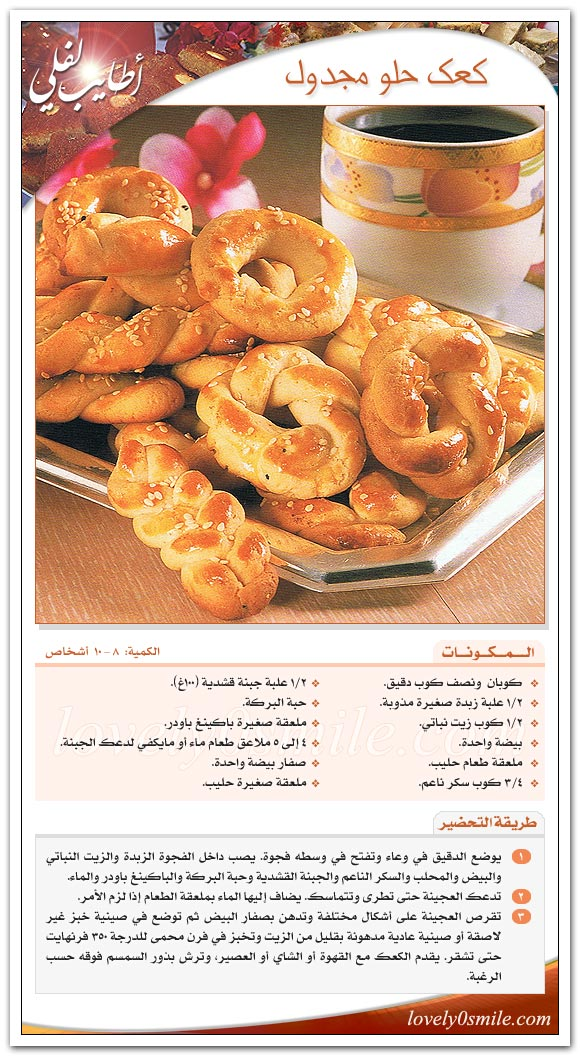 كعك حلو مجدول Al-066