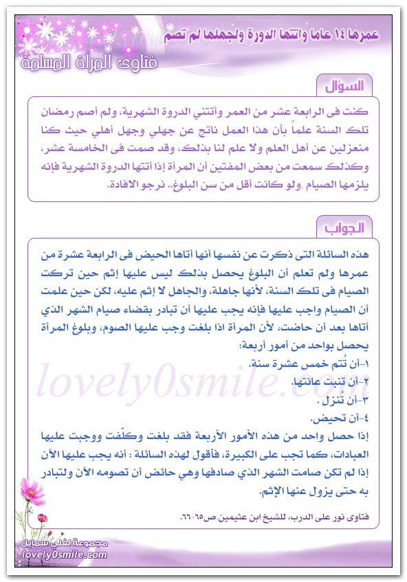 فتاوى المرأة المسلمة بالنسبة لشهر رمضان  Fmm-001