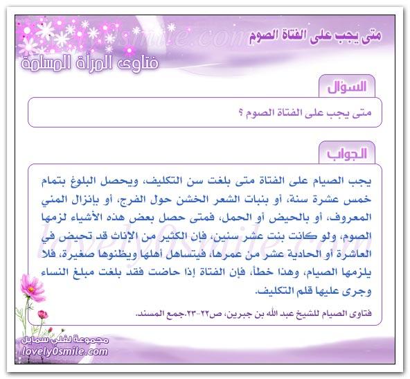فتاوى المرأة المسلمة بالنسبة لشهر رمضان  Fmm-002