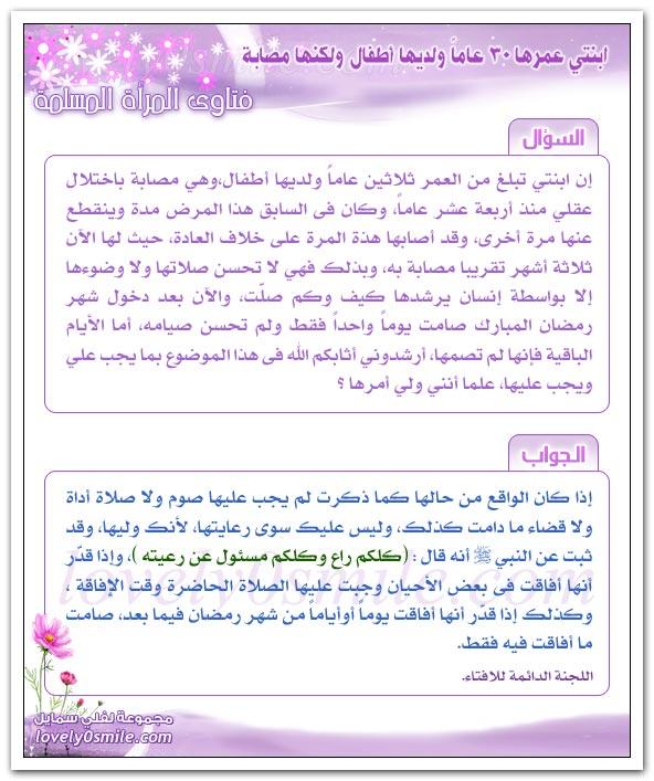 فتاوى المرأة المسلمة بالنسبة لشهر رمضان  Fmm-003