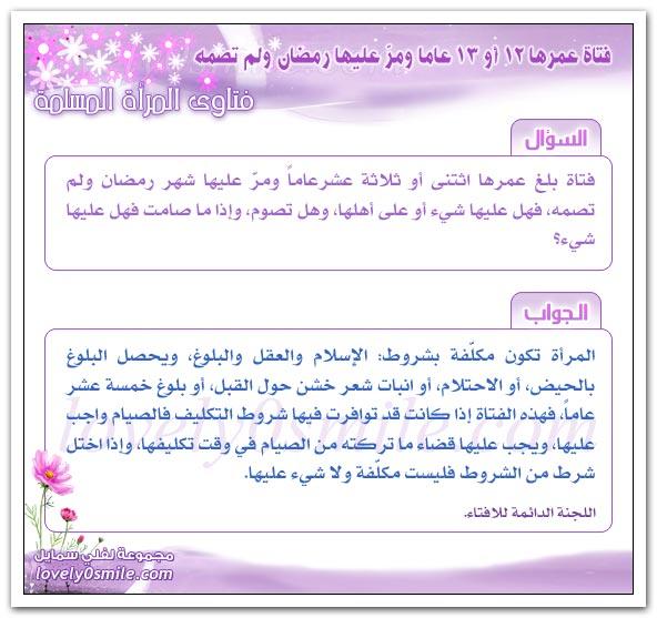 فتاوى المرأة المسلمة بالنسبة لشهر رمضان  Fmm-004