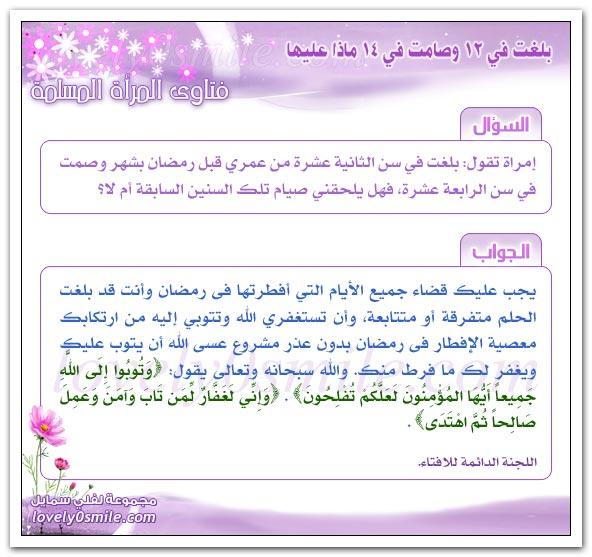 فتاوى المرأة المسلمة بالنسبة لشهر رمضان  Fmm-005